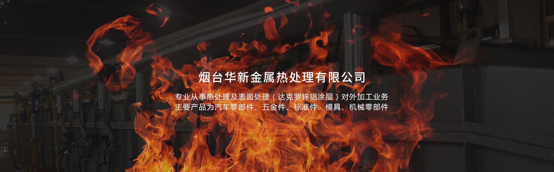 金属热处理,光亮退火处理,达克罗锌铝涂层