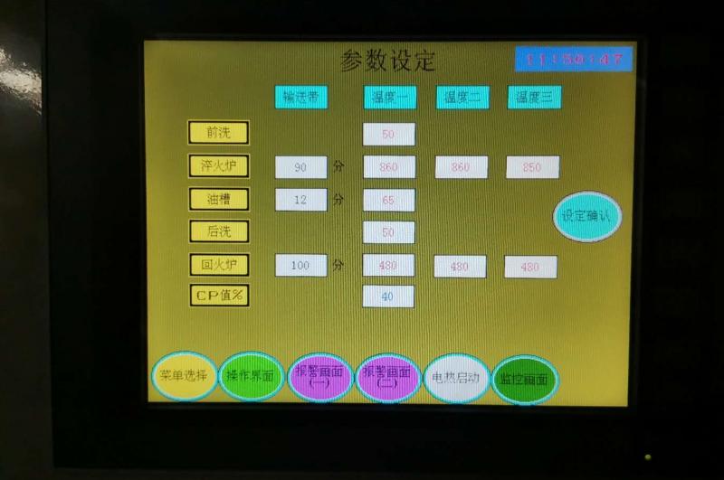热处理设备控制界面